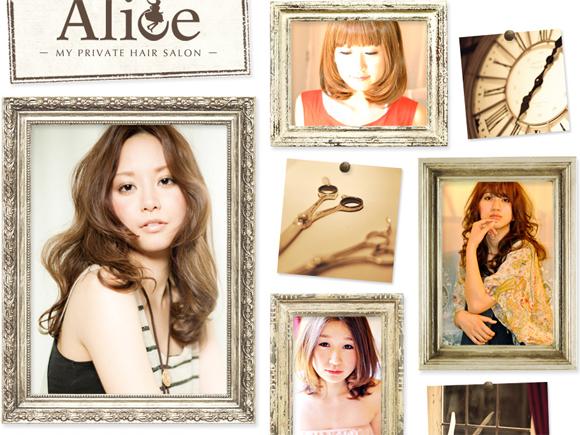HAIR SALON Alice (ヘアーサロン アリス)  岐阜県多治見市音羽町4-104 103号