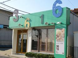 CAKE AND SWEETS STUDIO 3616(サンライム)  愛知県豊田市豊栄町5-296-5