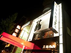 黒猫Cafe  愛知県名古屋市中区栄3-21-27