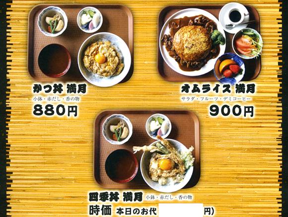 四季美食丼 満月(まんげつ)
