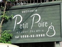 Patit Poire(パティスリー プティポワール)  愛知県春日井市岩成台1-16-7