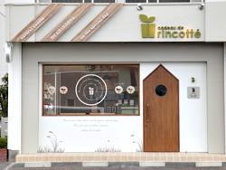cadeau de rincotté (カド・ドゥ・リンコット)  愛知県春日井市出川町2-30-23