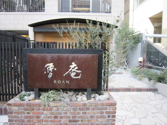 魯庵(ろあん)  愛知県名古屋市東区東桜1-3-22 ヴィアーレアルベルゴ1F