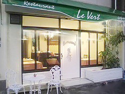 Restaurant Le Vert(レストラン ル・ヴェール)  岐阜県多治見市明和6丁目2-1