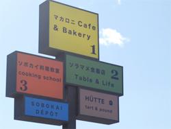 ソボカイ料理教室  愛知県瀬戸市祖母懐町45 ソボカイデポ
