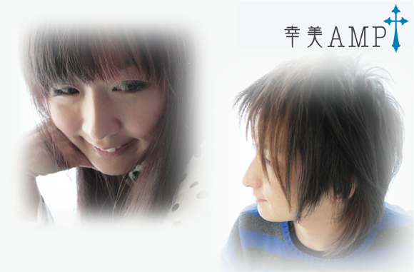 幸美AMP(ユキミアンプ)