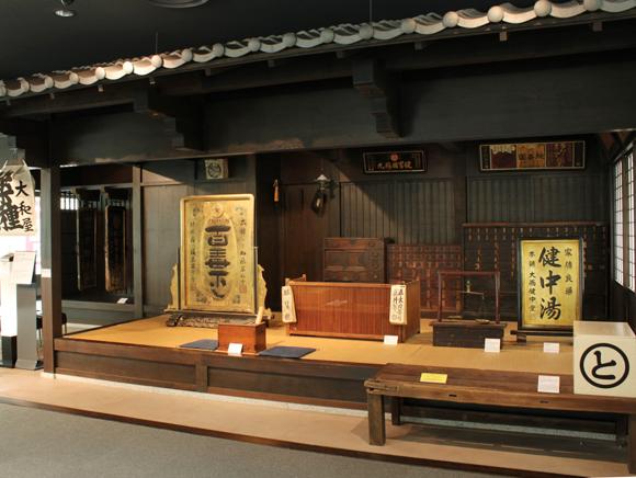 内藤くすり博物館