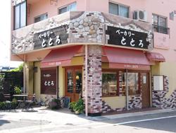 ベーカリーととろ   愛知県名古屋市名東区猪高台1-1403 セーヌ藤が丘1F