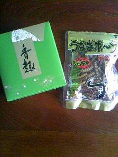 30 お土産(お茶とうなぎボーン)__