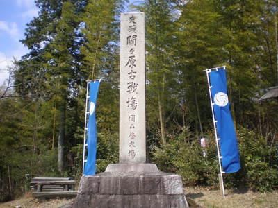 関ヶ原 (4)