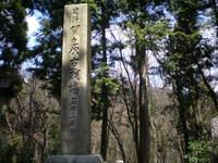 関ヶ原 (8)