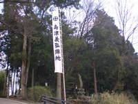 関ヶ原 (14)