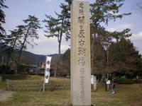 関ヶ原 (15)