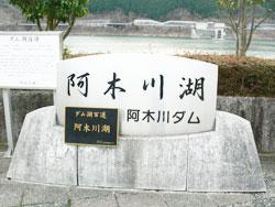 agigawa-s